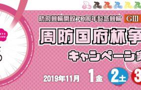 1万円が当たる!【防府G3】「周防国府杯争奪戦」投票キャンペーン!