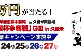 1万円が当たる!【熊本G3】「火の国杯争奪戦in久留米」投票キャンペーン!