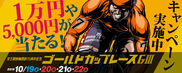 1万円や5,000円が当たる!京王閣G3「ゴールドカップレース」投票キャンペーン!