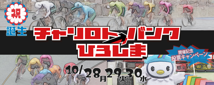 5,000円が当たる!『チャリロトバンクひろしま』【開催記念】投票キャンペーン!