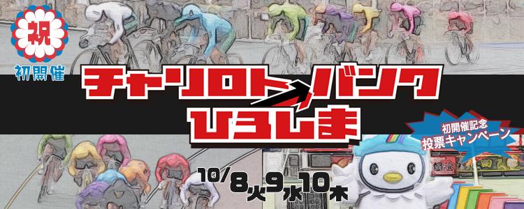 5,000円が当たる!『チャリロトバンクひろしま』【初開催記念】投票キャンペーン!