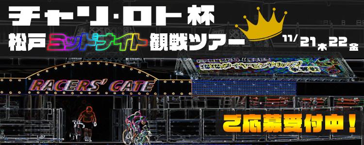 スペシャルゲストも登場!【松戸F2ミッドナイト】日帰り生観戦ツアーご招待キャンペーン!