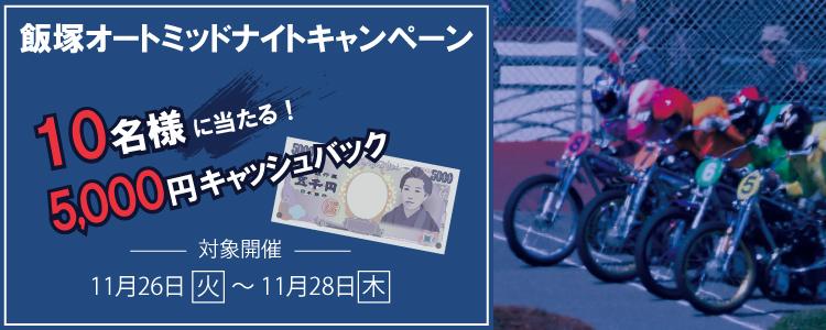 5,000円が当たる!【飯塚オート】「チャリロト杯ミッドナイトオートレース」投票キャンペーン!