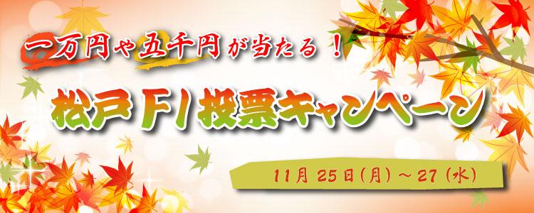 1万円が当たる!【松戸F1】「東出剛メモリアルカップin松戸」投票キャンペーン!
