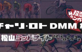 5,000円が当たる!【松山F2ミッドナイト】「チャリロト.DMM杯争奪戦」投票キャンペーン!
