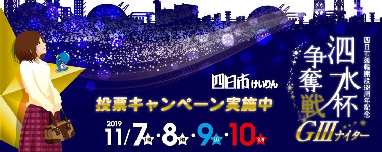 1万円が当たる!【四日市G3ナイター】「泗水杯争奪戦」投票キャンペーン!