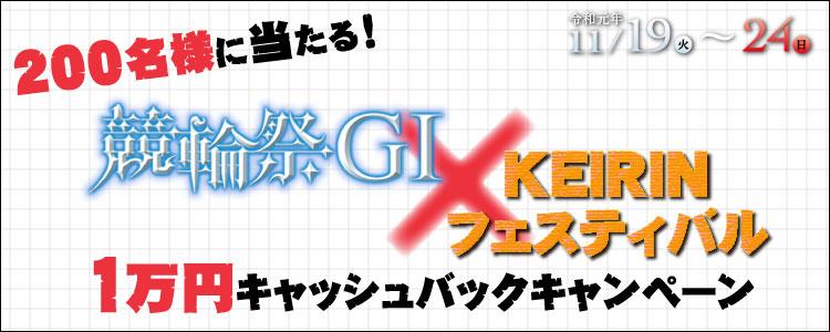 200名様に1万円が当たる!競輪祭&KEIRINフェスティバル投票キャンペーン!