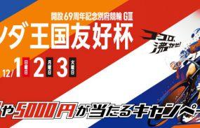1万円が当たる!【別府G3】「オランダ王国友好杯」開催記念キャンペーン!