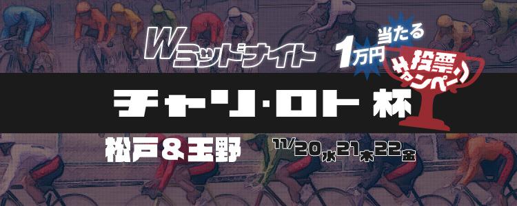 両開催に投票で1万円が当たる!【松戸・玉野】Wミッドナイト投票キャンペーン!