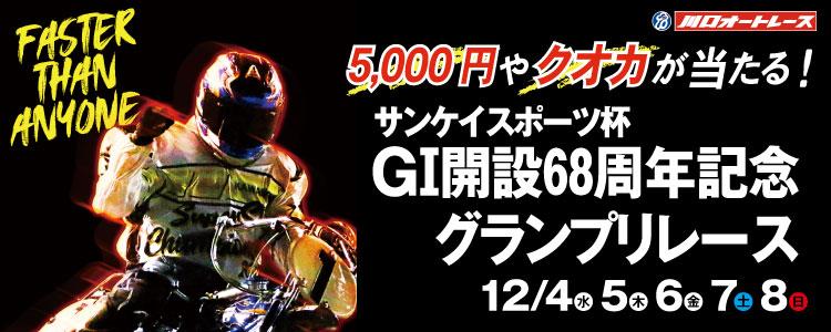 5,000円やクオカードが当たる!【川口G1】「開設68周年記念グランプリレース」投票キャンペーン!