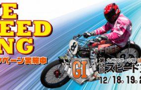 5,000円が当たる!【山陽G1】「第54回スピード王決定戦」投票キャンペーン!