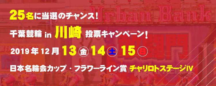 25名様に当たる!【千葉競輪 in 川崎】投票キャンペーン!