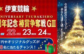 1万円やオリジナルグッズが当たる!【伊東G3】「椿賞争奪戦」投票キャンペーン!