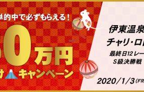 的中者全員に総額30万円!【伊東F1】「チャリ・ロト杯」山分けキャンペーン!