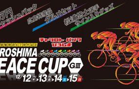 1万円や豪華賞品プレゼント!【広島G3】「ひろしまピースカップ」投票キャンペーン!