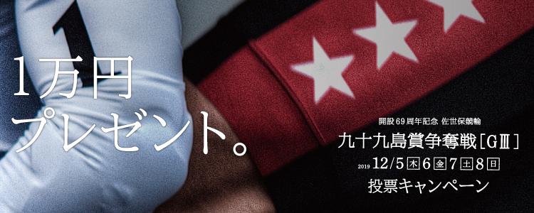 1万円が当たる!【佐世保G3】「九十九島賞争奪戦」投票キャンペーン!