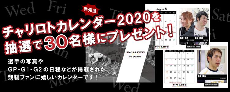 『チャリロトカレンダー2020』を抽選で30名様にプレゼント!