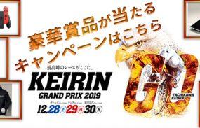 立川競輪【GP】「KEIRINグランプリ2019」投票キャンペーン!