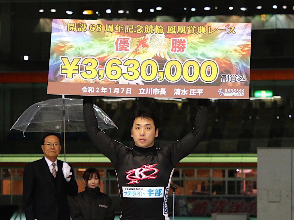 立川G3(最終日)レポート