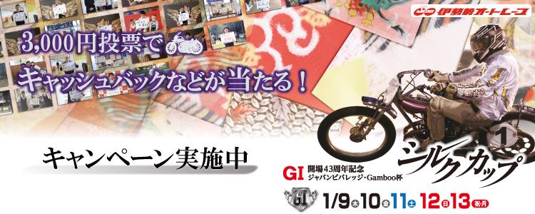 総勢50名様に5,000円やQUOカードが当たる!伊勢崎オート【G1】「開場43周年記念シルクカップ」投票キャンペーン!