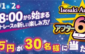 1万円が30名様に当たる!伊勢崎オート「ネット限定 伊勢崎アフター6ナイター」投票キャンペーン!