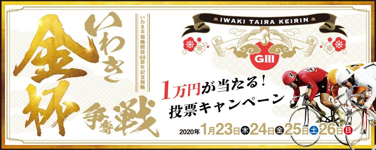 1万円などが80名様に当たる!いわき平競輪【G3】「いわき金杯争奪戦」投票キャンペーン!