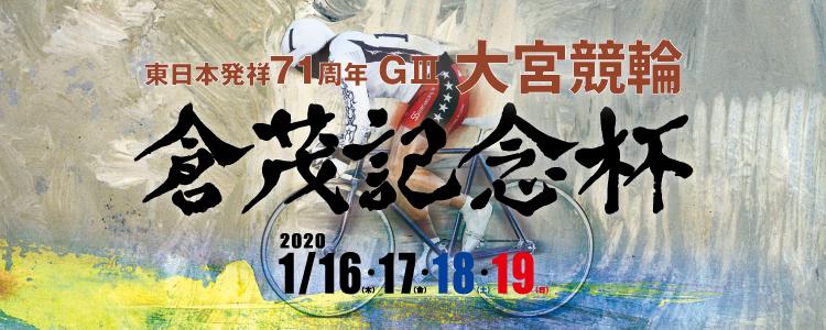 1万円が当たる!大宮競輪【G3】「東日本発祥71周年 倉茂記念杯」投票キャンペーン!