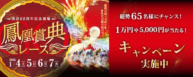 総勢65名様に1万円やオリジナルグッズが当たる!立川競輪【G3】「鳳凰賞典レース」投票キャンペーン!