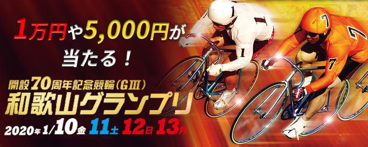 1万円が当たる!和歌山競輪【G3】「開設70周年記念競輪 和歌山グランプリ」投票キャンペーン!