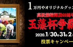 1万円が当たる!高松競輪【G3】「玉藻杯争覇戦」投票キャンペーン!