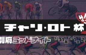 5,000円が当たる!別府競輪F2ミッドナイト「チャリロト杯」投票キャンペーン!