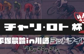 5,000円が当たる!川崎競輪F2ミッドナイト「チャリロト杯」投票キャンペーン!