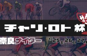 5,000円が当たる!奈良競輪F2ナイター「まほろばナイトRチャリロト杯」投票キャンペーン!