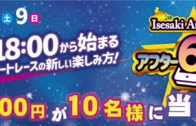 5,000円が当たる!伊勢崎オート「ネット限定 アフター6ナイター」投票キャンペーン!