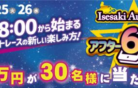 1万円が30名様に当たる!伊勢崎オート「ネット限定 チャリロト杯アフター6ナイター」投票キャンペーン!