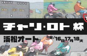 5,000円が当たる!浜松オート「第5回チャリロト杯」投票キャンペーン!
