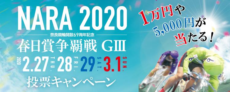 1万円が当たる!奈良競輪【G3】「春日賞争覇戦」投票キャンペーン!