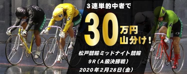 3連単的中者で30万円山分け!2/28(金)松戸ミッドナイト競輪第9レース(A級決勝)