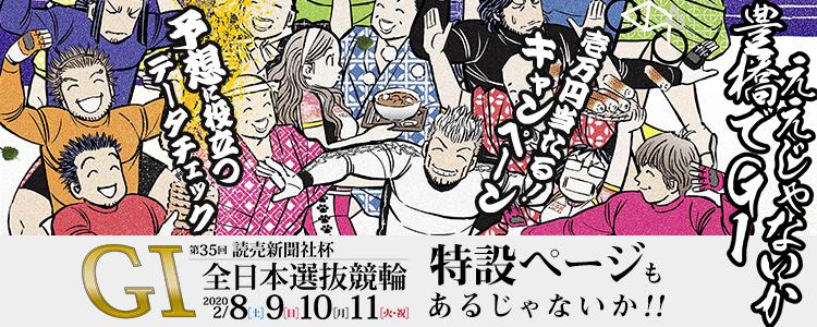 豊橋競輪【G1】「読売新聞社杯 全日本選抜競輪」特設ページ公開!
