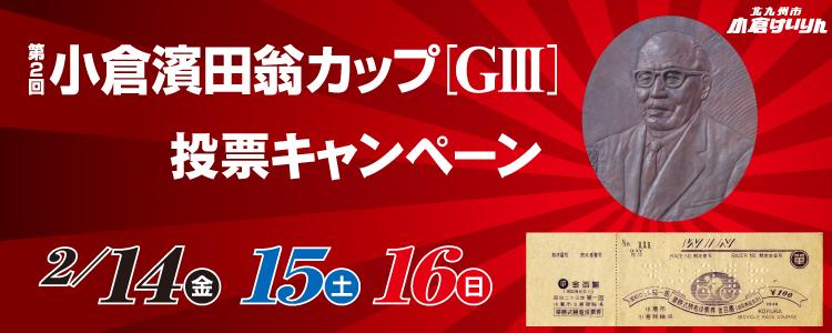 1万円が当たる!小倉競輪【G3】「第2回小倉濱田翁カップ」投票キャンペーン!
