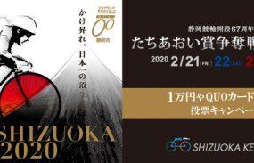 1万円が当たる!静岡競輪【G3】「たちあおい賞争奪戦」投票キャンペーン!