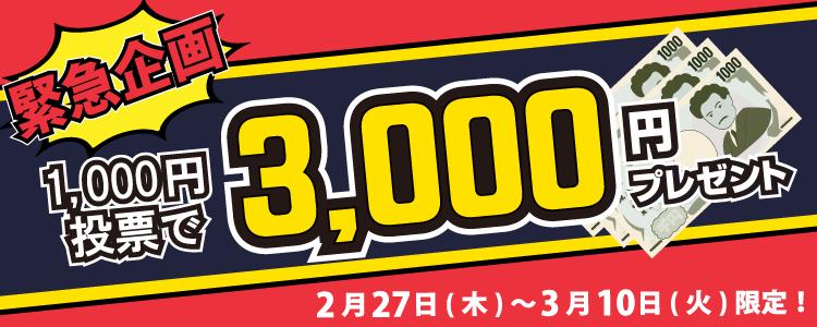 【緊急企画】500名様に3,000円をプレゼント!車券を買うならネットが便利!!