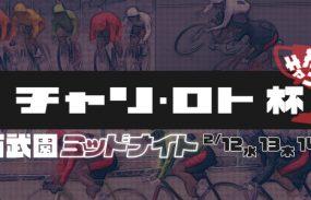 5,000円が当たる!西武園競輪F2ミッドナイト「チャリ・ロト杯」投票キャンペーン!