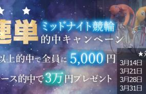 【ミッドナイト競輪】3連単4レース以上的中者全員に5,000円プレゼント!