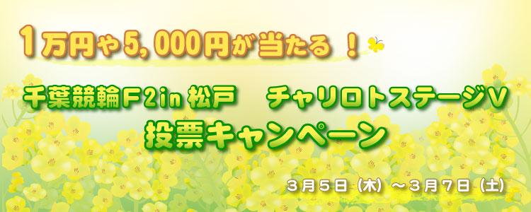 1万円や5,000円が当たる!千葉競輪F2in松戸「チャリロトステージV」投票キャンペーン!