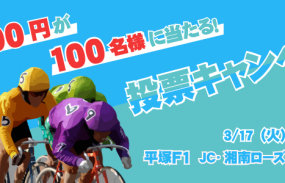 5,000円が100名様に当たる!平塚競輪F1「JC・湘南ローズカップ戸川杯」投票キャンペーン!
