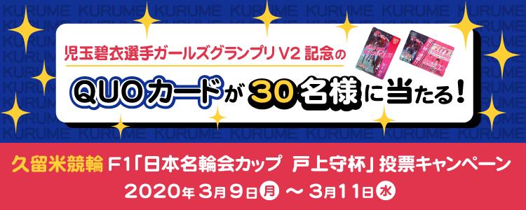 オリジナルQUOカードが当たる!久留米競輪F1「日本名輪会カップ 戸上守杯」投票キャンペーン!