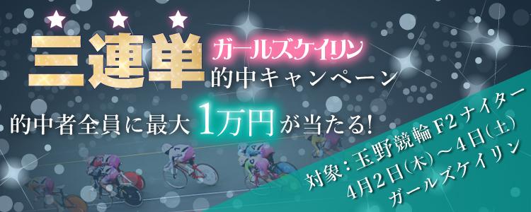 玉野競輪F2ナイター【ガールズケイリン】3連単的中キャンペーン!最大1万円が全員に当たる!