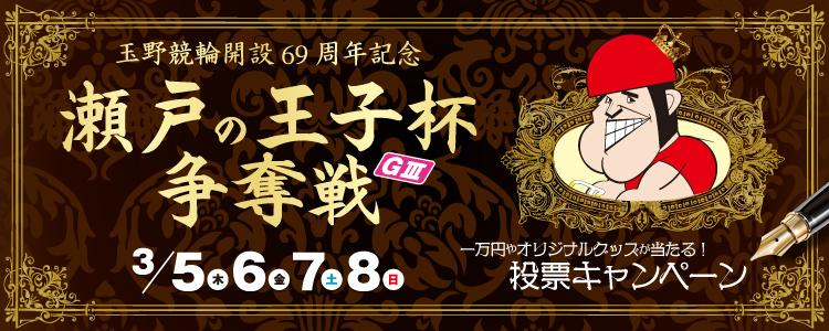 1万円やオリジナルグッズが当たる!玉野競輪【G3】「瀬戸の王子杯争奪戦」投票キャンペーン!