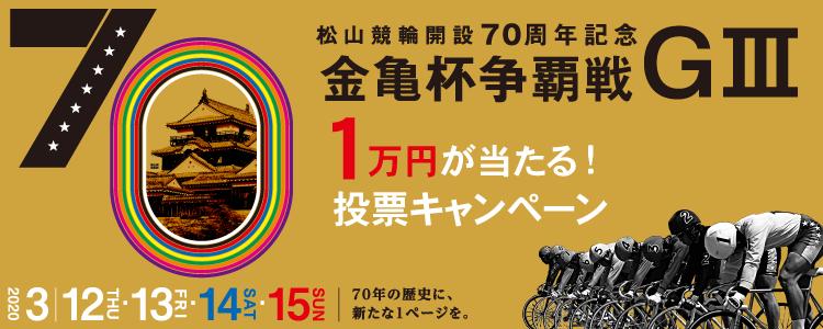 1万円が当たる!松山競輪【G3】「金亀杯争覇戦」投票キャンペーン!